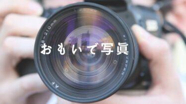 映画『おもいで写眞』の感想 | 心温まる物語に感動