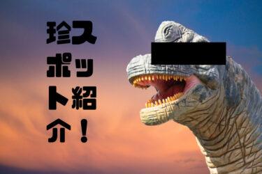 【珍スポ】古代動物発見?!岡崎市東公園の珍スポットを紹介