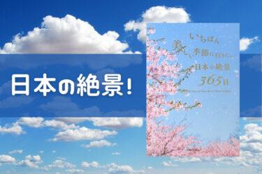 【書評】いちばん美しい季節に行きたい日本の絶景365日 | 絶景の決定版!