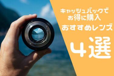【2021夏】ソニーのキャッシュバック対象レンズのおすすめを紹介