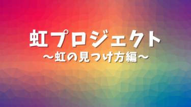 【虹プロジェクト】虹の写真撮影方法 ~虹の見つけ方編~